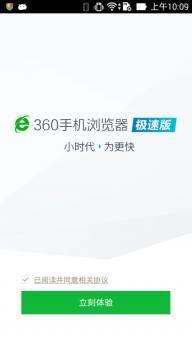 360浏览器极速版 截图