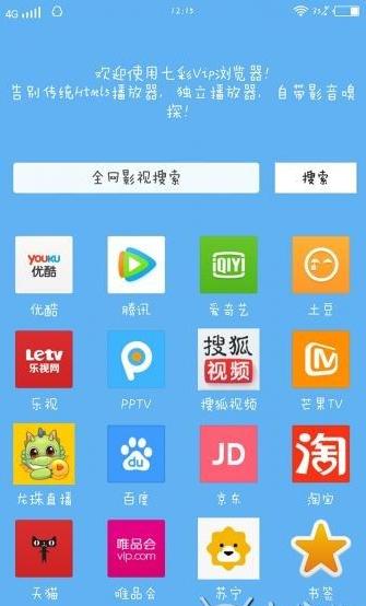七彩vip浏览器截图