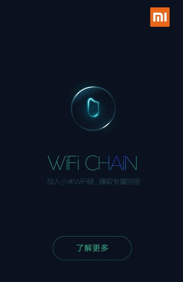 小米WiFi链app截图