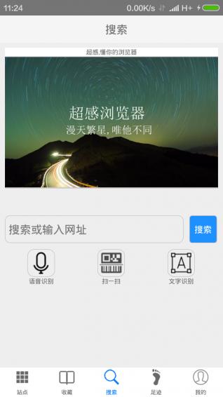 超感浏览器app截图