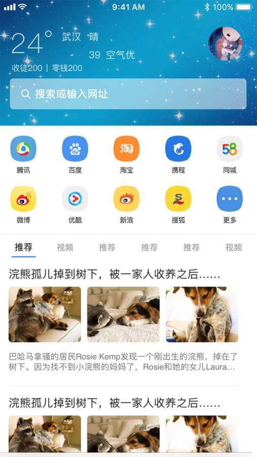 西瓜浏览器app截图