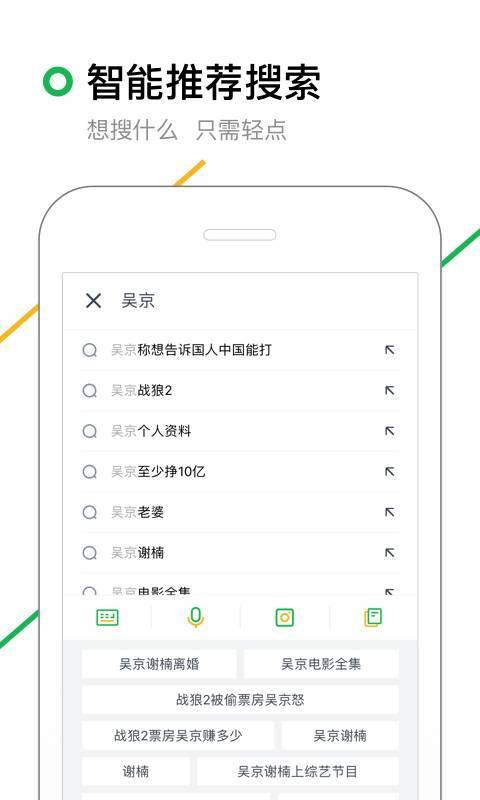 多吉搜索app截图