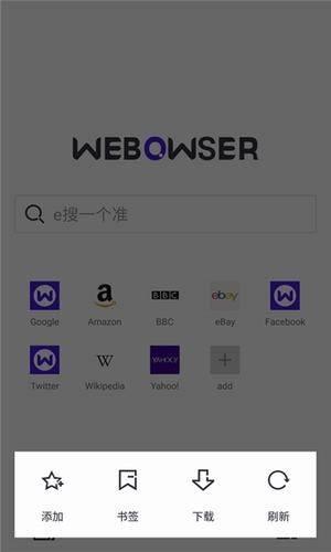 WEBR浏览器app截图