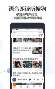 搜狗搜索7.6.2.1最新版截图