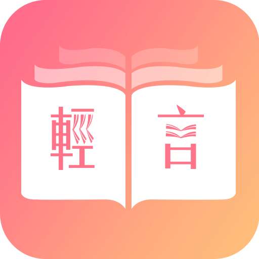 轻言小说app免费无广告版