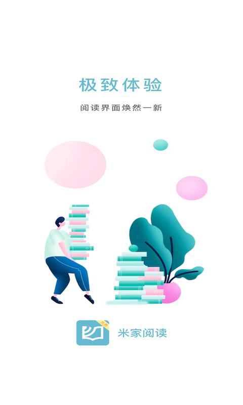 石器书屋自由小说免费阅读截图
