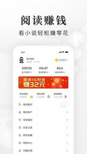 小鹿阅读app安卓最新版截图