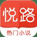 悦路小说APP手机免费
