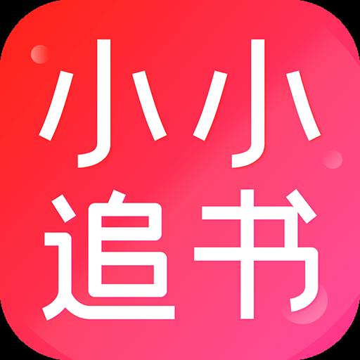 小小追书app官方最新版本