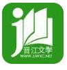 免费追晋江vip文的软件