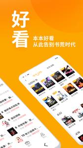 七猫免费阅读小说app完整版截图