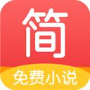 简驿免费小说安卓手机版