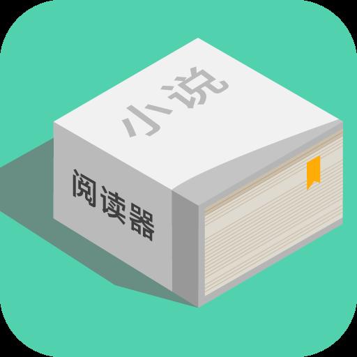 小说阅读器5.6.1安卓版