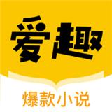 爱趣小说app下载安装免费版