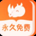 犀牛小说免费阅读下载安装包