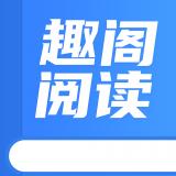 趣阁免费阅读app下载安装