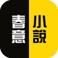 春意小说APP官方免费版