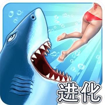 饥饿鲨截图