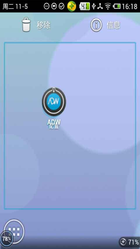 ADW桌面截图