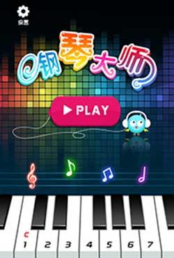 钢琴大师2截图