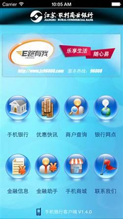 江苏农村商业银行截图