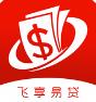 飞享易贷app