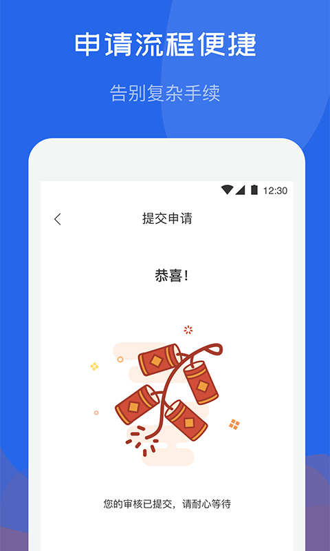 茂华借钱app截图
