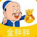 金胖胖app
