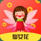 仙女花app