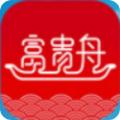 富贵舟app