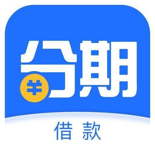 金来分期app
