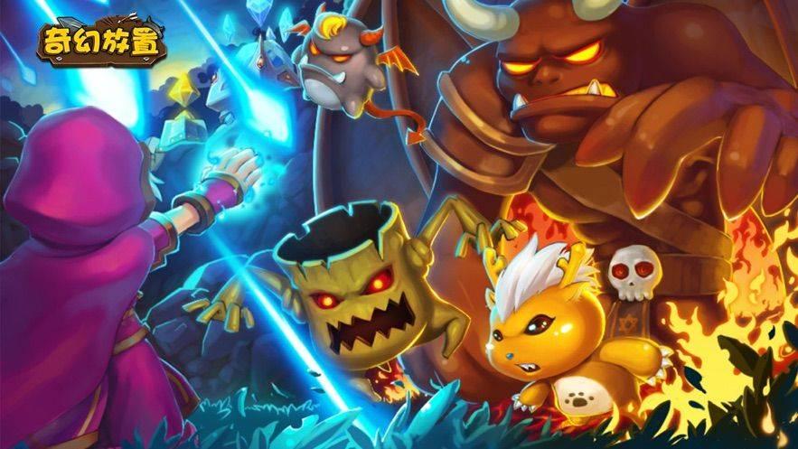 奇幻放置官网版游戏截图