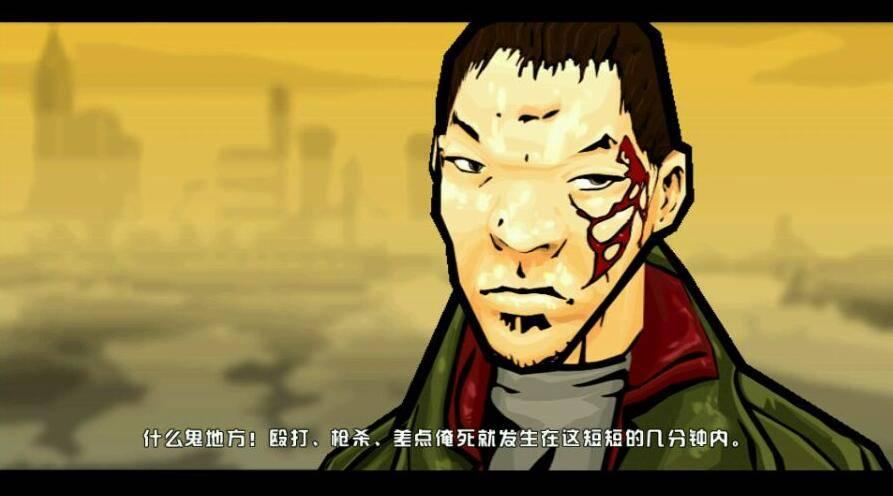 血战唐人街拇指玩汉化版截图