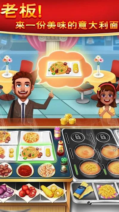 超级烹饪厨师破解版游戏截图