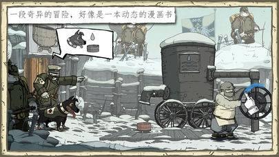勇敢的心伟大战争安卓汉化中文版截图