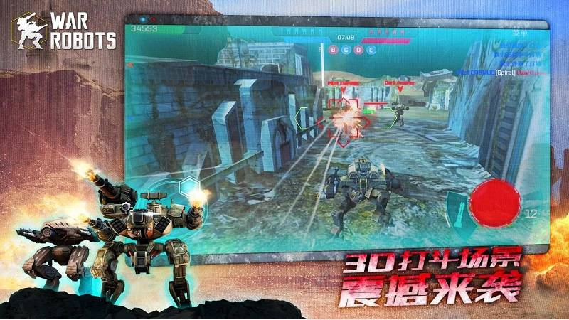 战争机器人最新破解版截图