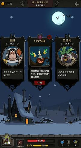 月圆之夜全角色解锁版截图