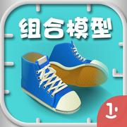 组合模型1中文版