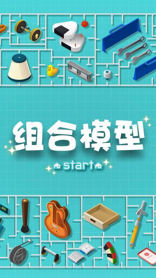 组合模型1中文版截图