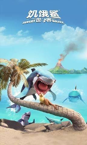 饥饿鲨世界2.6.0破解版截图