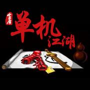 单机江湖无限元宝版
