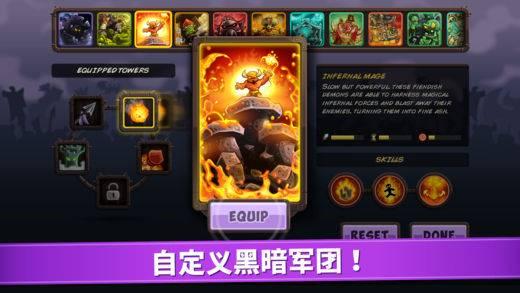 王国保卫战4复仇中文版截图