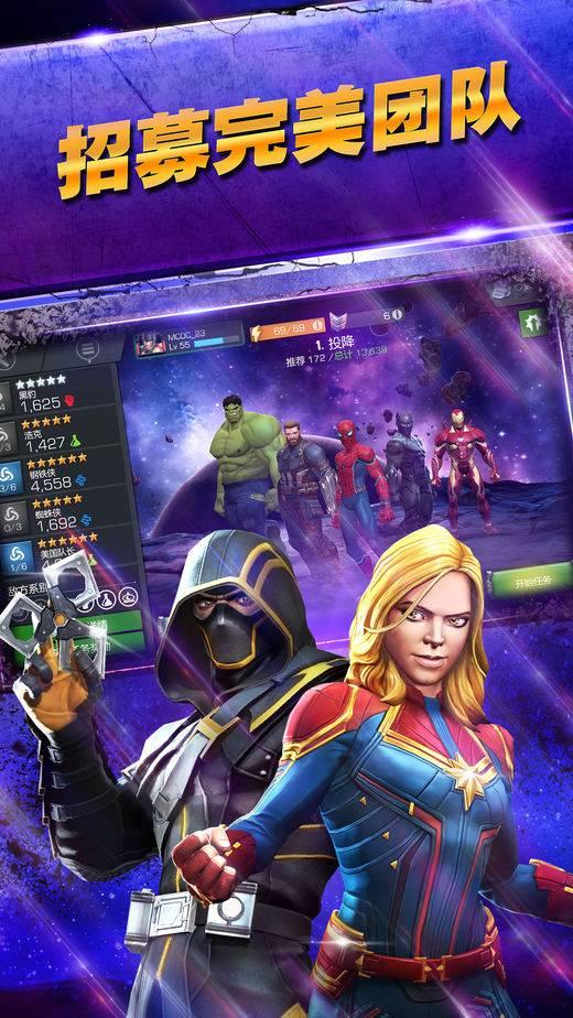漫威超级争霸战无限星币版截图