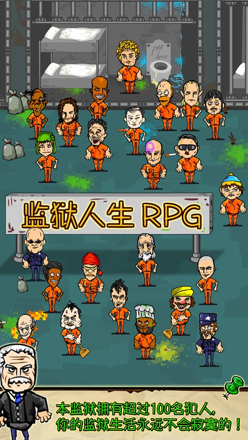 监狱人生RPG无限金币版截图