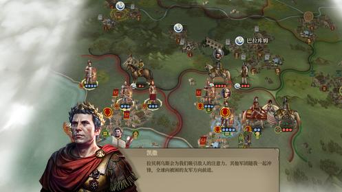 大征服者罗马中文破解版截图