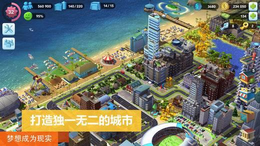 模拟城市21亿存档截图