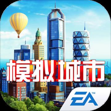 模拟城市内购版离线版