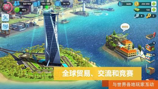 模拟城市内购版离线版截图