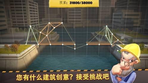 桥梁构造者无限预算版截图