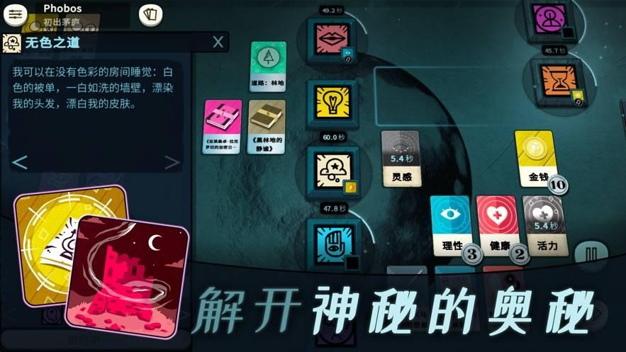 密教模拟器中文版截图